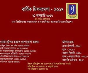 DUMCJAA Reunion on Jan 21
